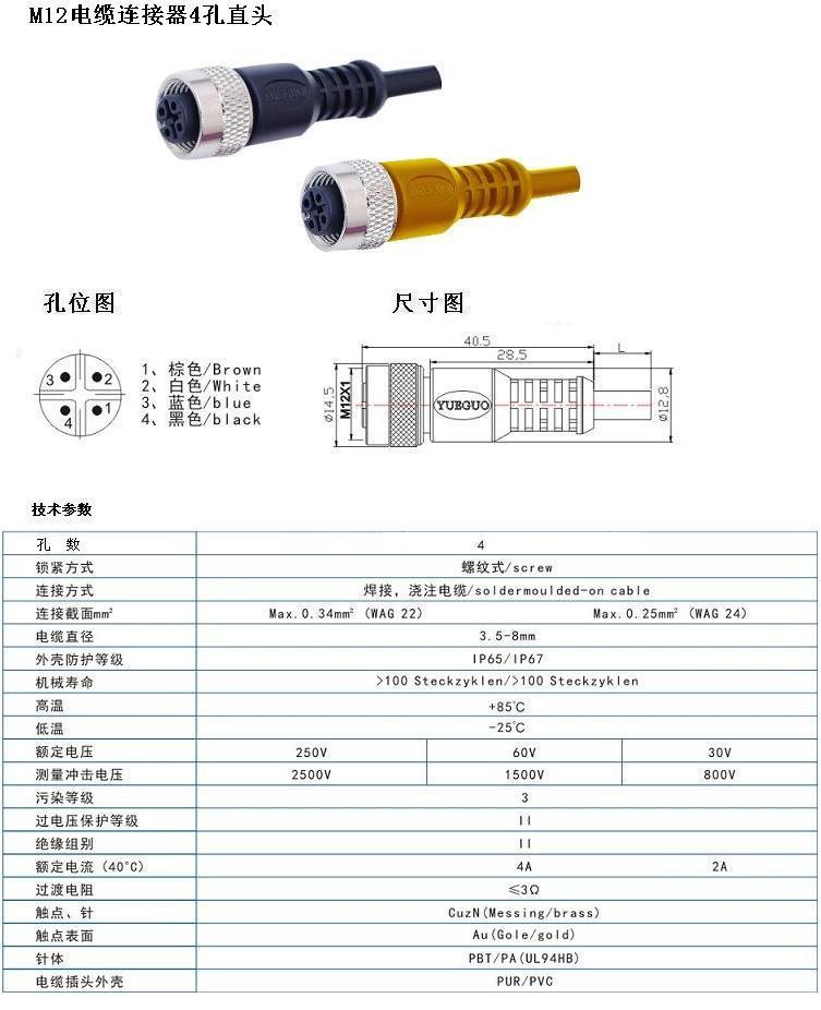 M12电缆连接器4孔